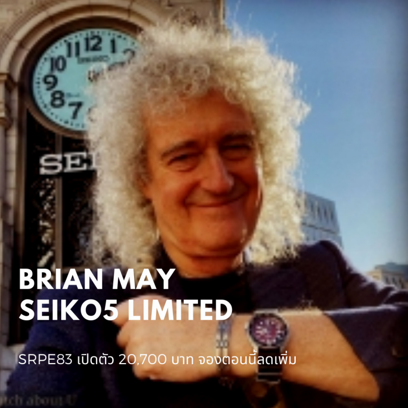 """[LE] Seiko 5 Sports x Brian May Limited Edition SRPE83 """"Red special"""""""
